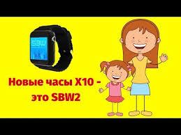 <b>Smart Baby Watch</b> X10 V7K с новым приложением теперь <b>SBW</b> 2 0+