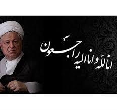 Image result for رحلت ایت الله هاشمی رفسنجانی