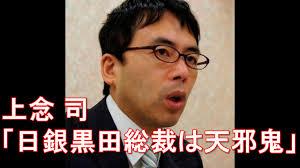 「黒田総裁語録」の画像検索結果