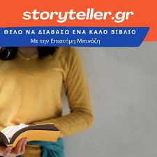 Storyteller's Podcast