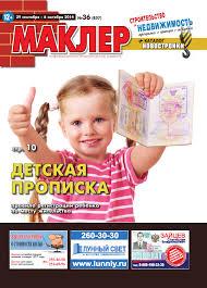 Маклер №36 by m g - issuu