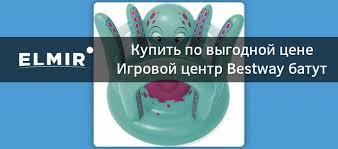 Игровой центр <b>Bestway батут Осьминог</b> (<b>52267</b>) купить | ELMIR ...