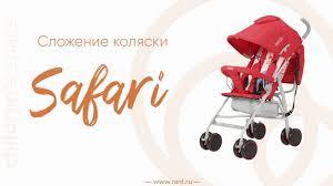 Сложение <b>прогулочной коляски</b>-трость <b>Rant</b> Safari Comfort ...