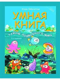 Умная <b>книга</b>: тайны подводного мира. - <b>Изд</b>. 2-е Феникс 3407080 ...