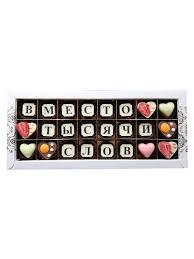 """Подарочный <b>набор</b> конфет <b>ручной</b> работы """"Вместо тысячи слов ..."""