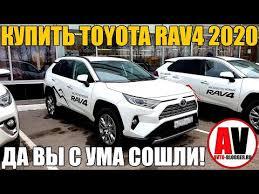 <b>TOYOTA RAV4</b> 2019 - 2020. Почему не стоит покупать! - YouTube