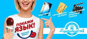 Акция Хладокомбинат №1: «<b>Покажи Язык</b>!»