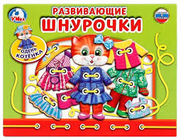 <b>Шнуровка Умка</b> Одень котенка (4690590140581) — купить по ...