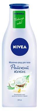 Купить <b>Молочко</b>-<b>уход для тела Nivea</b> Райский кокос, 200 мл с ...