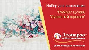"""<b>Набор для вышивания PANNA</b> Ц-1868 """"Душистый горошек ..."""