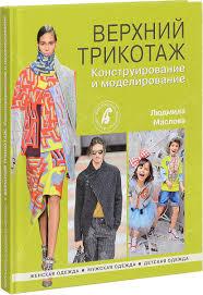 """Книга """"<b>Верхний трикотаж</b>. Конструирование и моделирование ..."""