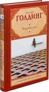 «Повелитель мух» Уильям Голдинг - купить книгу «Повелитель ...