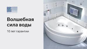 <b>Ванны из искусственного</b> камня: купить в интернет-магазине на ...