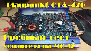 Пробный тест <b>усилителя GTA</b>-<b>470</b> на сабе MO-12 - YouTube