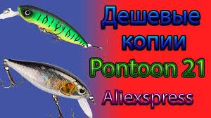 Копии <b>воблеров Pontoon 21</b> с Aliexpress. <b>Воблеры</b> на щуку ...