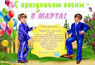 Поздравления с 8 марта мальчиков