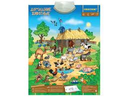 Купить товар для детей <b>Электронный звуковой плакат Знаток</b> PL ...
