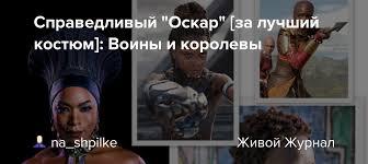 """Справедливый """"<b>Оскар"""" [за</b> лучший костюм]: Воины и королевы ..."""