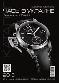 Catalogue Watches in Ukraine by Watches in Ukraine LuxLife - issuu