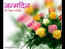 Hindi Birthday greetings cards/e-cards हिंदी जन्मदिन ... via Relatably.com