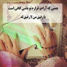 Image result for گریه کنم