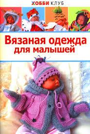 <b>Вязаная одежда</b> для малышей <b>Демина</b> ООО Хоббитека купить ...