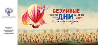 109 Триумф русской музыки | Свердловская государственная ...