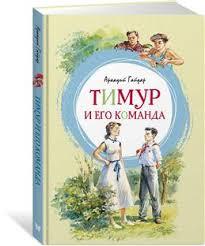 """<b>Книга</b> """"<b>Тимур и</b> его команда"""" Гайдар А П - купить <b>книгу</b> в интернет ..."""