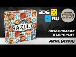 <b>Настольная игра</b> Azul