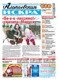 Ai 3012 2014 экранка by Алапаевская Искра - issuu