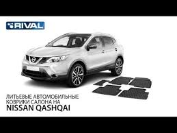 Автомобильные <b>коврики салона</b> для Nissan Qashqai. - YouTube