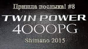 Пришла посылка! #8 <b>Shimano Twin</b> Power 4000PG 15 ...