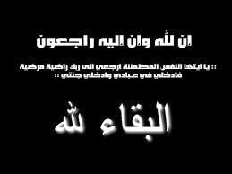 وفاةالشيخ الحميد كرمالي كبار رموز images?q=tbn:ANd9GcT