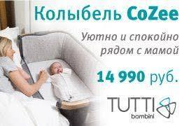 <b>Кроватки</b>: купить в интернет-магазине, цены, каталог