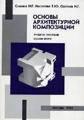 """Книга """"Основы архитектурной композиции"""" - <b>Киселева</b> Татьяна ..."""