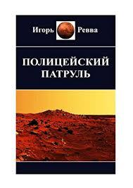 <b>Полицейский патруль</b> (Russian Edition) eBook: <b>Ревва Игорь</b> ...
