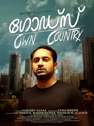 Gods Own Country 2014 Malayalam Movie