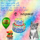 Слова поздравления с днем рождения девочке 2