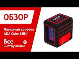 Отзывы о <b>построителе лазерных плоскостей ADA</b> Cube MINI ...