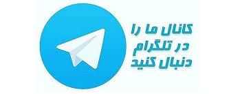 کانال تلگرام دکتر فاضلی