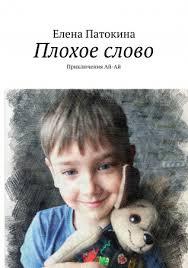 <b>Плохое слово</b> - купить книгу в интернет магазине, автор <b>Елена</b> ...