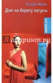 """Книга: """"<b>Дом на</b> берегу лагуны"""" - <b>Росарио Ферре</b>. Купить книгу ..."""