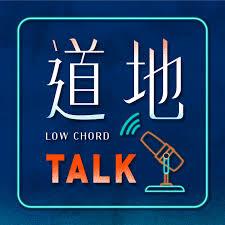 道地Talk