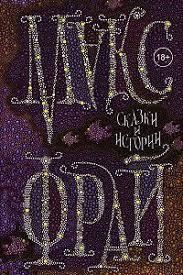 «<b>Сказки и</b> истории» читать онлайн книгу автора <b>Макс Фрай</b> на ...