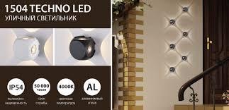 Уличные <b>светильники 1504</b> TECHNO LED Cube от <b>Elektrostandard</b>