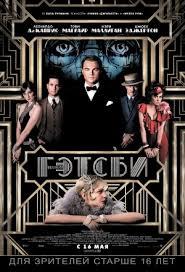 <b>Великий Гэтсби</b> (фильм, 2013) — Википедия