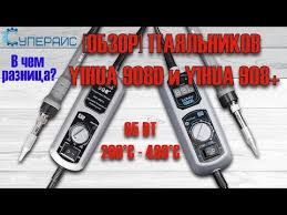 Видео обзор <b>паяльников YIHUA 908D</b> или YIHUA 908+ для пайки ...