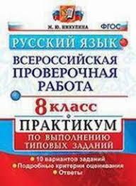 """Книга """"8 кл. Русский язык. ВПР. Практикум ФГОС"""" <b>Никулина</b> ..."""