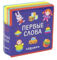 Первые слова. <b>Игрушки</b> - купить книгу с доставкой в интернет ...