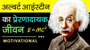 Albert Einstein Biography In Hindi | Motivational Real Life Success ...